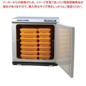 お弁当 保温庫 ホリズォン フードキャビ 温蔵庫 HB-40NR|meicho