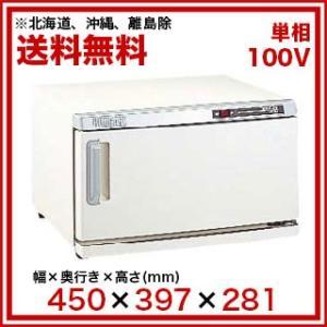 おしぼり蒸し器HC-2D