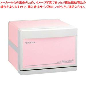 おしぼり蒸し器ピンク