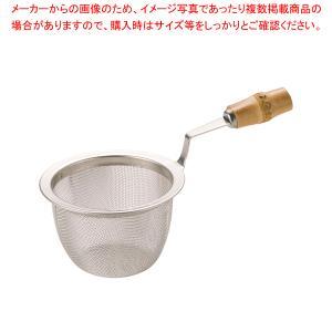 茶こし 茶漉し ステンレス製 竹柄付 急須用茶こしアミ 50...