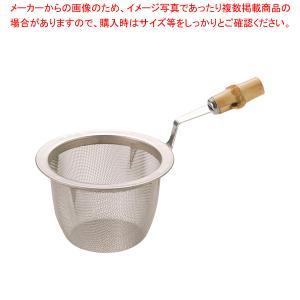 茶こし 茶漉し ステンレス製 竹柄付 急須用茶こしアミ 55...