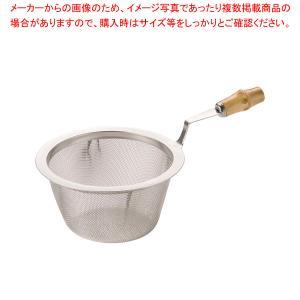 茶こし 茶漉し ステンレス製 竹柄付 急須用茶こしアミ 65...