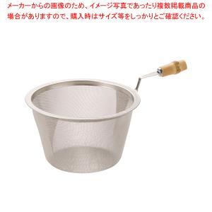 茶こし 茶漉し ステンレス製 竹柄付 急須用茶こしアミ 88...