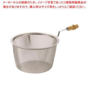 茶こし 茶漉し ステンレス製 竹柄付 急須用茶こしアミ 91...