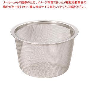 茶こし 茶漉し ステンレス製 急須用茶こしアミ 85号【】...