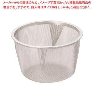 茶こし 茶漉し ステンレス製 急須用茶こしアミ 91号【】...
