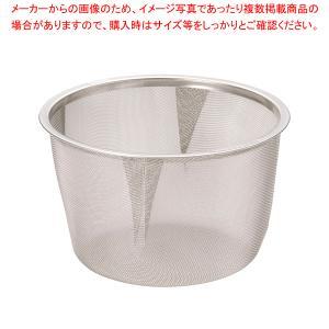 茶こし 茶漉し ステンレス製 急須用茶こしアミ 110号【】...