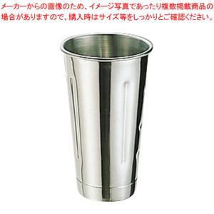 18-8ドリンクミキサー用カップ|meicho