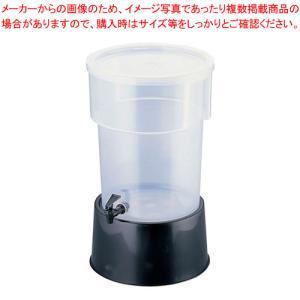 カーライル 丸型ビバレッジディスペンサー 2229 5ガロン 黒|meicho