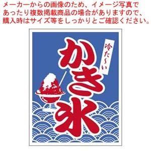 旗 1-1029 かき氷|meicho