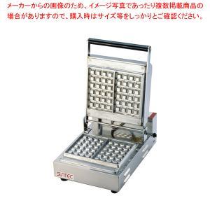 ベルジャンワッフルベーカー SBW-100角型 メーカー直送/代引不可【】 meicho