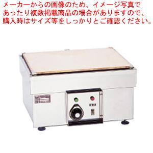 電気式ホットプレート ESTO型 ESTO-2 メーカー直送/代引不可【】|meicho
