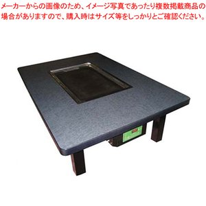 電気グリドルテーブル 洋卓タイプ KTE-188E 6人用 メーカー直送/代引不可|meicho