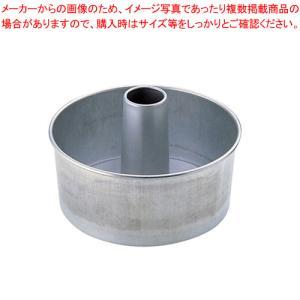 アルスター 安全シフォンケーキ型 底取 No.1271 20cm ケーキ焼き型【】