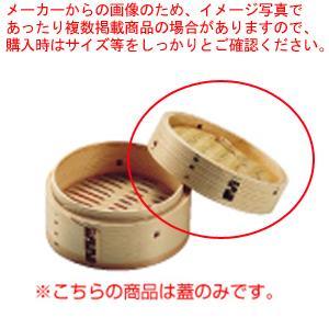 杉製 ミニ中華セイロ   15cm蓋|meicho