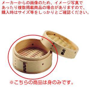 杉製 ミニ中華セイロ   15cm身|meicho