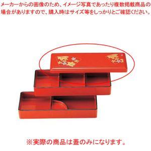やじろ弁当 春秋 23020510 蓋 340mm×140mm×H23mm●ABS樹脂・熱可塑性樹脂...