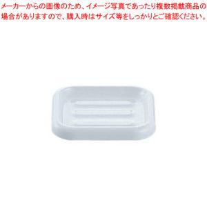 メラミン 石鹸台(S) HW-2205I|meicho
