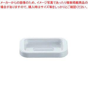 メラミン 石鹸台 HW-205I|meicho