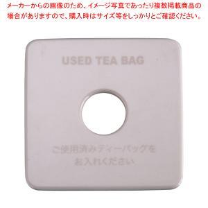 ティーバッグボックス用インナープレート HW-207I|meicho