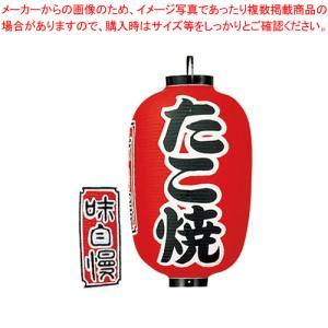 ビニール提灯 印刷15号長型 たこ焼 meicho