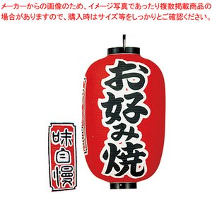 ビニール提灯 印刷15号長型 お好み焼 meicho
