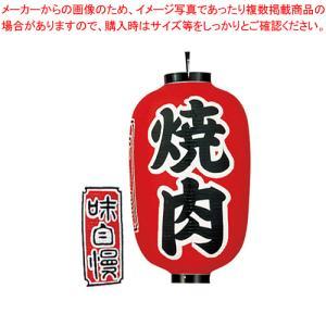 ビニール提灯 印刷15号長型 焼肉 b322 meicho