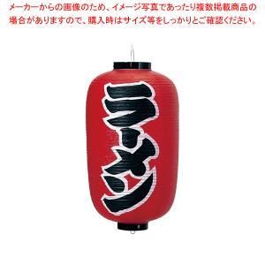 ビニール提灯 印刷12号長型 ラーメン meicho