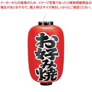 ビニール提灯 印刷12号長型 お好み焼 meicho