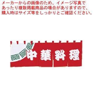 UD-401 中華料理のれん|meicho