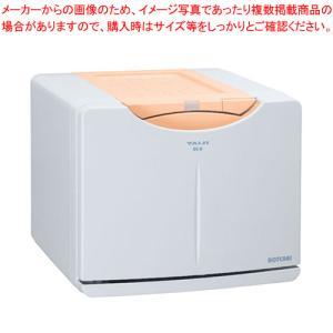 おしぼり蒸し器ミルクオレンジ