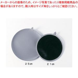 業務用 IHマット ブラック/グレー 21cm【】 meicho
