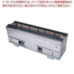 木炭コンロ 業務用コンロ 耐火レンガ  SCF-7536 メーカー直送/代引不可【】|meicho