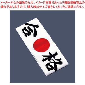 業務用 綿 ハチマキ 合格 No.01212【】 meicho
