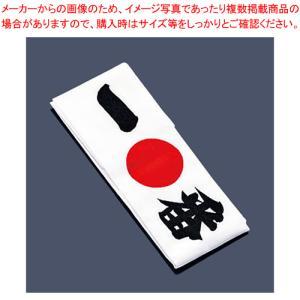 業務用 綿 ハチマキ 一番 No.01214【】 meicho