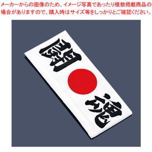 業務用 綿 ハチマキ 闘魂 No.1215【】 meicho