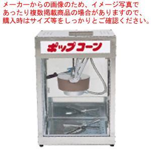 ポップコーンマシンPOP-4F 業務用 送料無料 ポップコーンマシーン ポップコーン器 ポップコーン機械用 調理器具 厨房用品 厨房機器 プロ 愛用 販売 なら 名調【|meicho