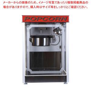 ジャンボポップコーン機 APM-12 業務用 送料無料 ポップコーンマシーン ポップコーン器 ポップコーン機械用 名調【】|meicho