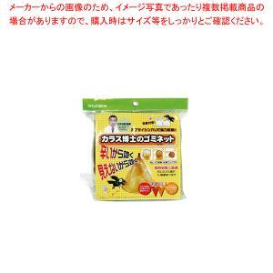 カラス博士のゴミネット EG-40 【】の関連商品9