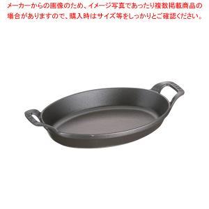 ストウブ 小判グラタンプレート 28cm 黒 302923 IH対応 業務用 送料無料 ブランド ストウブ[staub] 調理器具 厨房用品 厨房機器 プロ 愛用 販売 なら 名調|meicho
