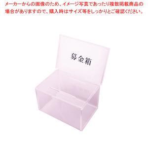 アクリル 募金箱 CR592901【】|meicho