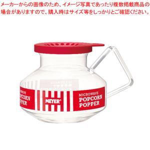 マイヤー ミニポップコーンポッパー PCP-1.7RD|meicho