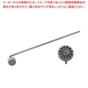 18-8 焼きごて 菊 No.1594|meicho