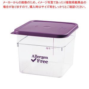 キャンブロ アレルゲンフリーコンテナー パープル 6SFSCW441|meicho
