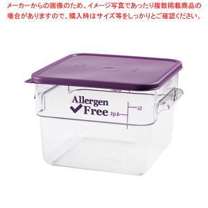 キャンブロ アレルゲンフリーコンテナー パープル 12SFSCW441|meicho