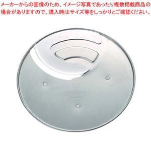 クイジナート(中型)専用 4mmスライサー DLC-044TXJ|meicho