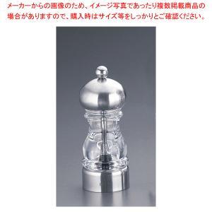 MLV ペパーミル ステンサテン 15cm HP0706BP|meicho