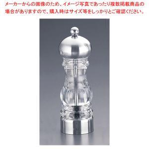 MLV ペパーミル ステンサテン 18cm HP0707BP|meicho