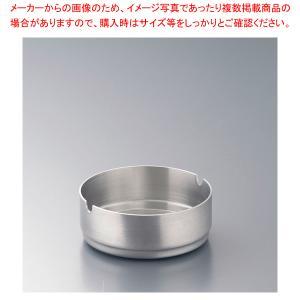 フラット ステンレススタッキング丸灰皿 レスト付 7cm