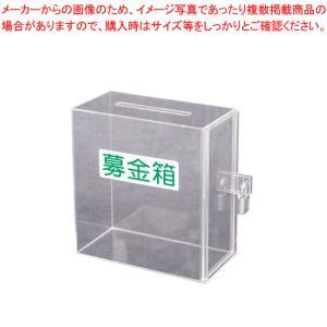 アクリル募金・提案箱 51069|meicho
